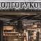 barbershop <ЦИРЮЛЬНЯ ДОЛГОРУКОВ>